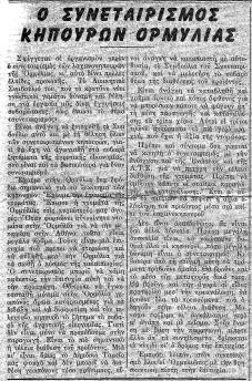 1 φεβρουαρίου 1960 Το Μέλλον της Χαλκιδικής