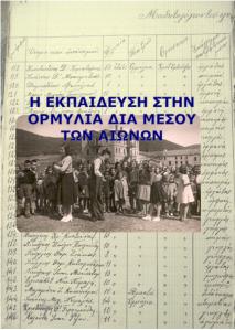 """Εξώφυλλο """"Η εκπαίδευση στην Ορμύλια διά μέσου των αιώνων"""""""