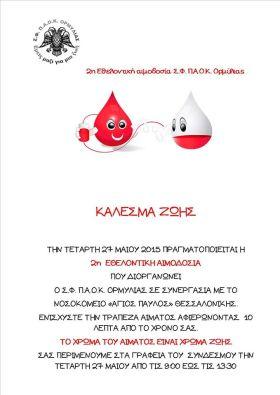 2η αιμοδοσια