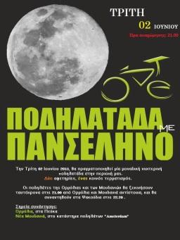 Ποδηλαταδα 2-6