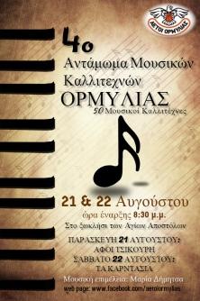 Αφίσα_Αντάμωμα