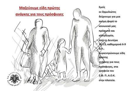 σφΠαοκπροσφυγες