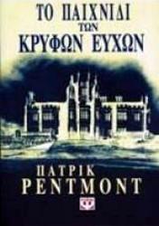 Patrick_Redmond-To_Paixnidi_ton_Kryfon_Efxon