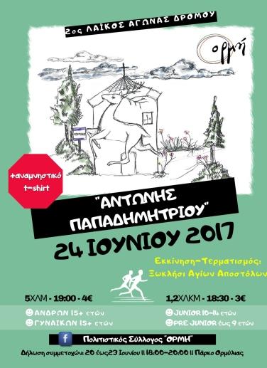 ΑντώνηςΠαπαδημητρίου2017